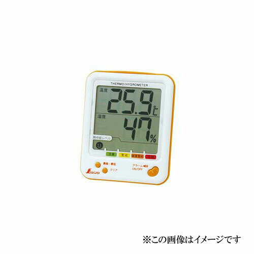 デジタル温湿度計 D-2 最高 最低 シンワ測定 シトラスオレンジ セール メーカー再生品 73057 熱中症注意