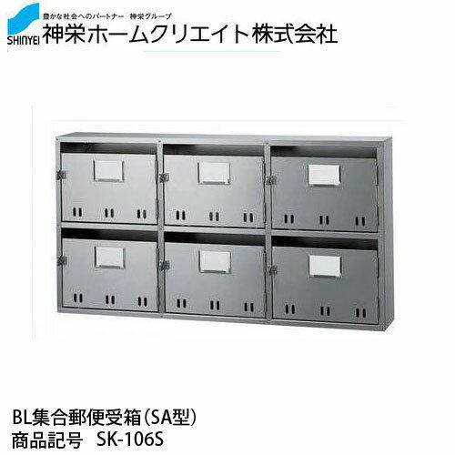 神栄ホームクリエイト BL集合郵便受箱(SA型) SK-106S