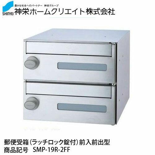 神栄ホームクリエイト 郵便受箱(ダイヤル・ラッチロック錠付)前入前出型 SMP-19R-2FF