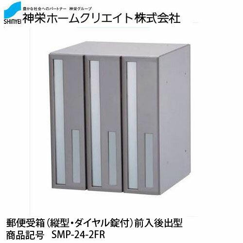 神栄ホームクリエイト 郵便受箱(縦型・ダイヤル錠付)前入後出型 SMP-24-2FR