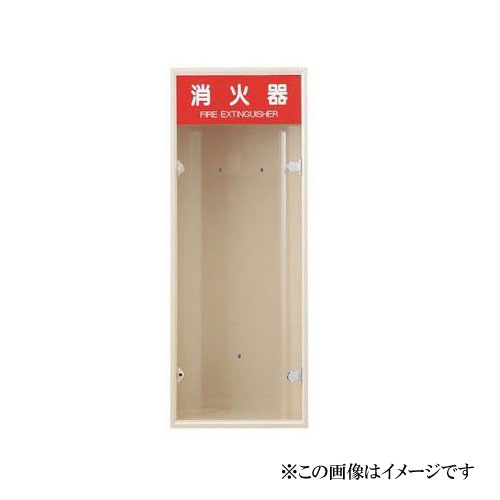 神栄ホームクリエイト 消火器ボックス(全埋込型) SK-FEB-11D
