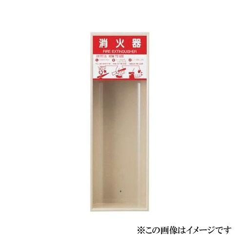 神栄ホームクリエイト 消火器ボックス(全埋込型) SK-FEB-1