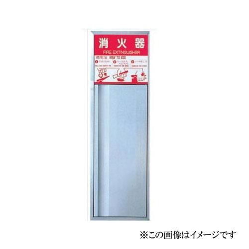 神栄ホームクリエイト 消火器ボックス(全埋込型) SK-FEB-23H