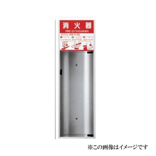 神栄ホームクリエイト 消火器ボックス(全埋込型) SK-FEB-3D