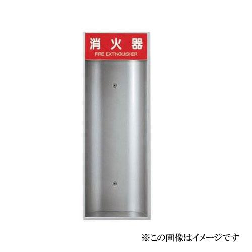神栄ホームクリエイト 消火器ボックス(全埋込型) SK-FEB-51