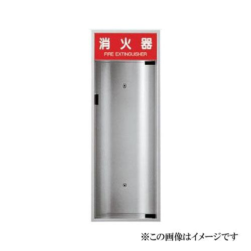 神栄ホームクリエイト 消火器ボックス(全埋込型) SK-FEB-51D