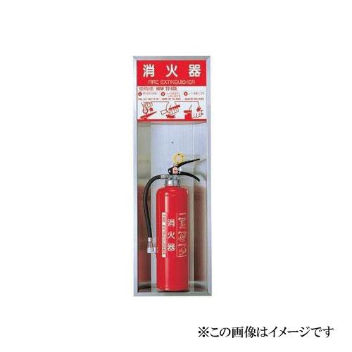 神栄ホームクリエイト 消火器ボックス(半埋込型) SK-FEB-52N
