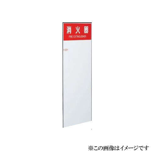 神栄ホームクリエイト 消火器ボックス(全埋込型) SK-FEB-61