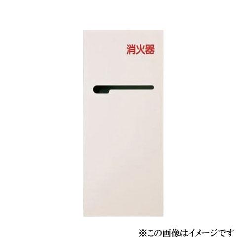 神栄ホームクリエイト 消火器ボックス(全埋込型) SK-FEB-73