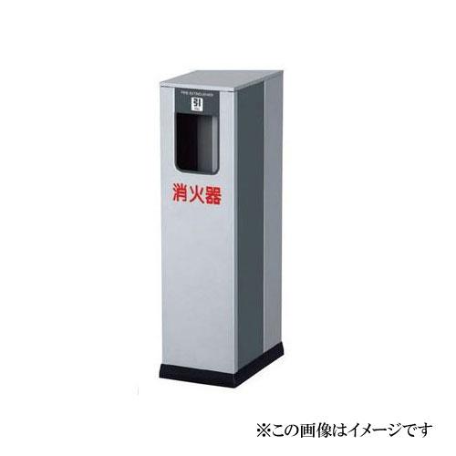 神栄ホームクリエイト 消火器ボックス(据置型) SK-FEB-7
