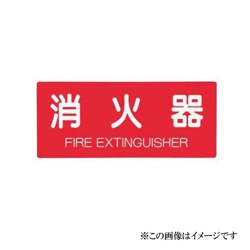 器 表示 板 消火 ティーマSHOP