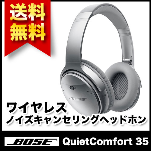 【送料無料】 ヘッドホン Bluetooth対応 (シルバー) QuietComfort 35 wireless headphones II (QUIETCOMFORT35IISLV) [ノイズキャンセリング] (ボーズ) BOSE