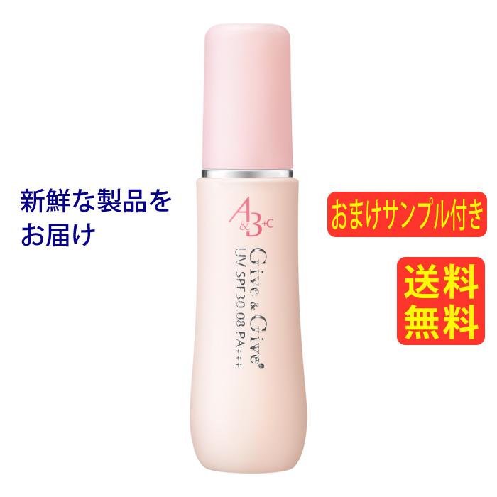 Give&Give(ギブアンドギブ)UV AアンドBプラスC 70ml化粧下地にも使える日焼け止め!ノンケミカルより肌に優しい♪