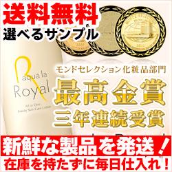 Give &Give (ギブアンドギブ) Aqua-la-Royal 150ml:EGF cosmetic formulations