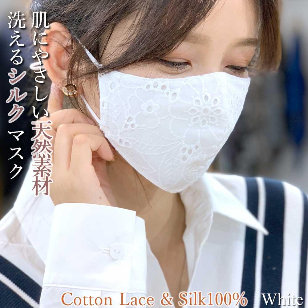 マーケティング シルク100% コットンレースマスク 数量限定 アジャスター付き ケース付き ホワイト 洗える シルクマスク おしゃれ 柔らかい マスクケース付き 立体マスク ファッションマスク 大人用