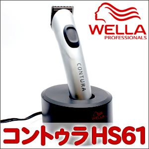 送料無料 ウエラ コントゥラ HS61 コードレス バリカン トリマー 充電式(WELLA Contura)【プロ用 業務用 頭髪用 散髪 子供 サロン 坊主 セルフカット】