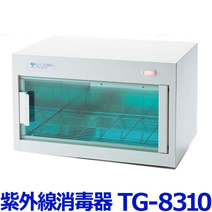 紫外線消毒器 UVキュービック TG-8310 ホワイト【殺菌 除菌 ペット エステ ネイル トリマー サロン】