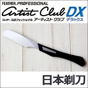 【定形外送料無料】フェザープロフェッショナル アーティストクラブDX 日本剃刀 ブラック(品番ACD-NB)※替刃なし