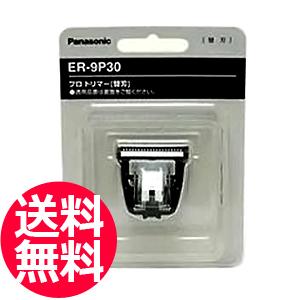 即納 対応機種:パナソニック プロトリマーER-PA10-S 送料無料 今だけスーパーセール限定 パナソニック ER-PA10-S用替刃 ER-9P30 標準刃 TG Panasonic erpa10s