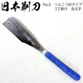 送料無料【日本剃刀No.5】へんこつ旧タイプ3丁掛け金文字 日本剃刀 新品