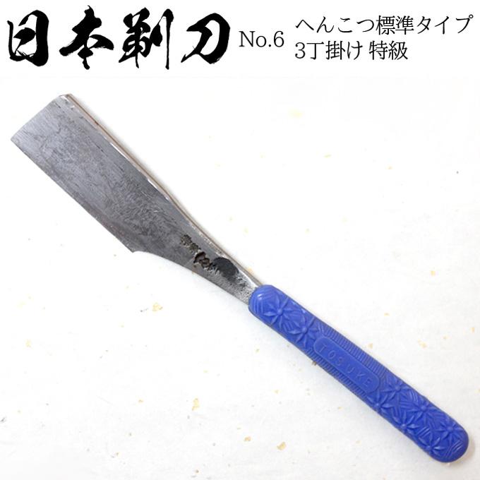 送料無料【日本剃刀No.6】へんこつ標準タイプ3丁掛け特級 日本剃刀 新品