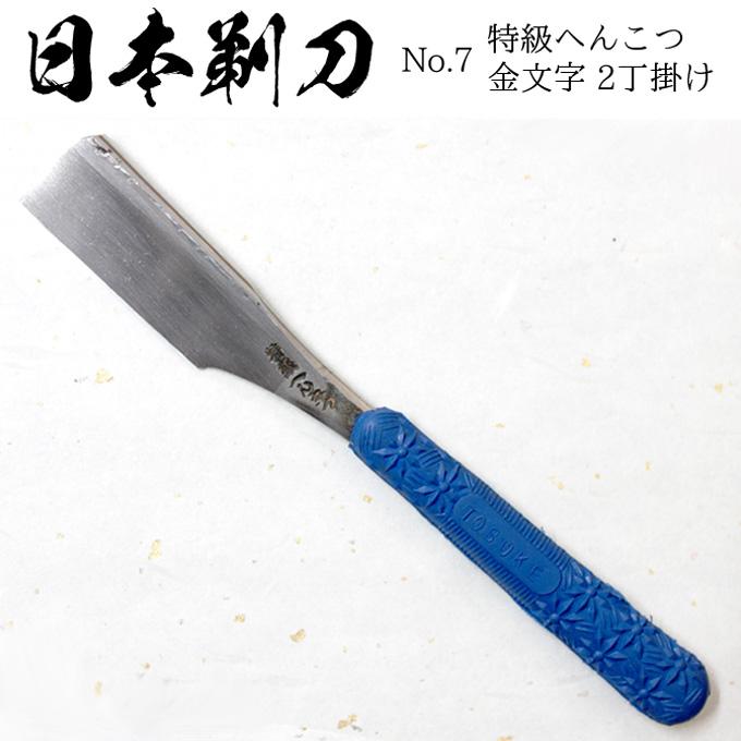 送料無料【日本剃刀No.7】特級へんこつ金文字2丁掛け 日本剃刀 新品