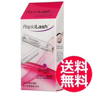 送料無料 まつげ美容液 ラピッドラッシュ 3ml (4ヵ月分)日本仕様正規品 日本向け正規品 まつ毛美容液 睫毛 美容液 まつげ ベリタス RapidLash(R)【TG】