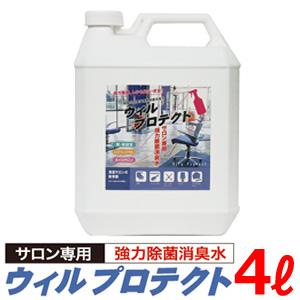 送料無料 エバーメイト ウィルプロテクト 4L(強力除菌消臭水)【サロン専売 プロ用 犬 ペット 理美容】