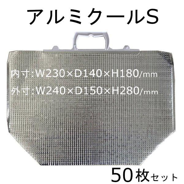保冷袋 アルミ保冷角底袋 W230×D140×H180 アルミクールS 50枚単位