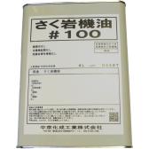 削岩機オイル 4L(6缶入り)