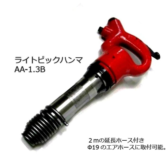 [東空販売]ライトピックハンマAA-1.3B(丸)