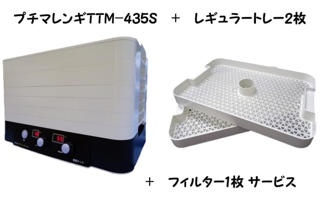 【全国送料無料】家庭用食品乾燥機 プチマレンギ+追加レギュラートレー2枚セット(交換用フィルターもサービスでお得!) 10P03Sep16