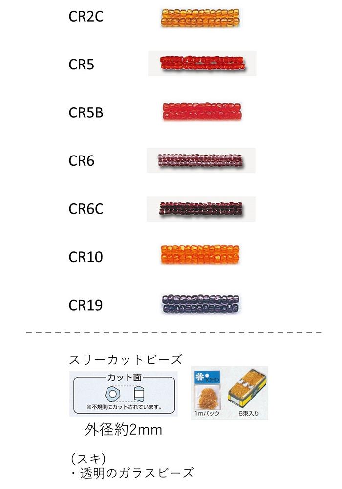 ビーズ 手芸 材料 資材 手作り 格安SALEスタート パーツ アクセサリー 今だけ限定15%OFFクーポン発行中 アクセサリーパーツ ガラス 貫通 ハンドメイド スリーカットビーズ 外形:2.0~2.2mm トーホービーズ公式:ファクトリー直送 グラスビーズ CR6C TOHO CR5B NO.CR2C 800粒 約40 糸通し60mパック CR5 CR10 CR6 スキ
