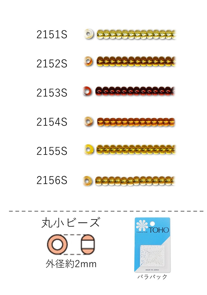 ビーズ 手芸 材料 資材 現金特価 手作り パーツ アクセサリー アクセサリーパーツ ガラス 貫通 新作続 ハンドメイド 丸小ビーズ NO.2151S~2156S NO.2151S 2156S トーホービーズ公式:ファクトリー直送 670粒 2152S 2154S TOHO グラスビーズ バラパック 2155S 7g 2153S