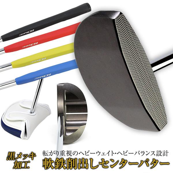 黒メッキ 軟鉄削出し センターパター 東邦ゴルフオリジナル 軟鉄鍛造 ブラック黒染め シンプル 日本製