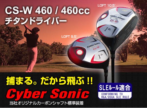 CS-W 460/460cc チタンドライバー 今月のおまけfw1本サービス 人気 ウェッジ ゴルフクラブ golfclub 0901_autumn 1118_flash