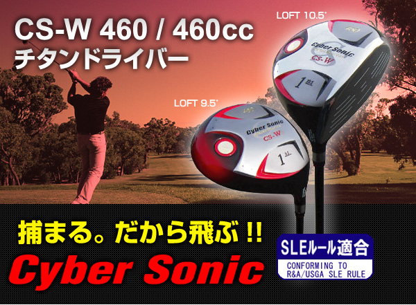 CS-W 460cc チタンドライバー 10.5° サイバーソニック 人気 ウェッジ ゴルフクラブ golfclub 0901_autumn 1118_flash