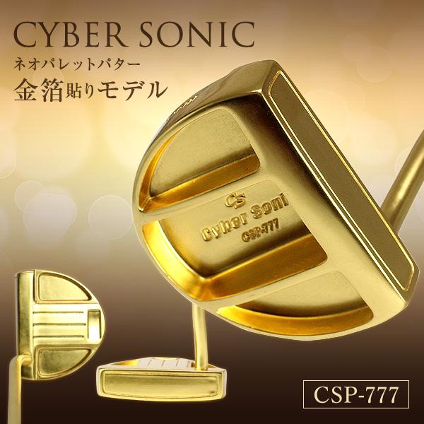 金箔モデル マレットパター CSP-777 ゴールド CYBER SONIC サイバーソニック ネオパレットパター 金箔貼り お祝い 記念品