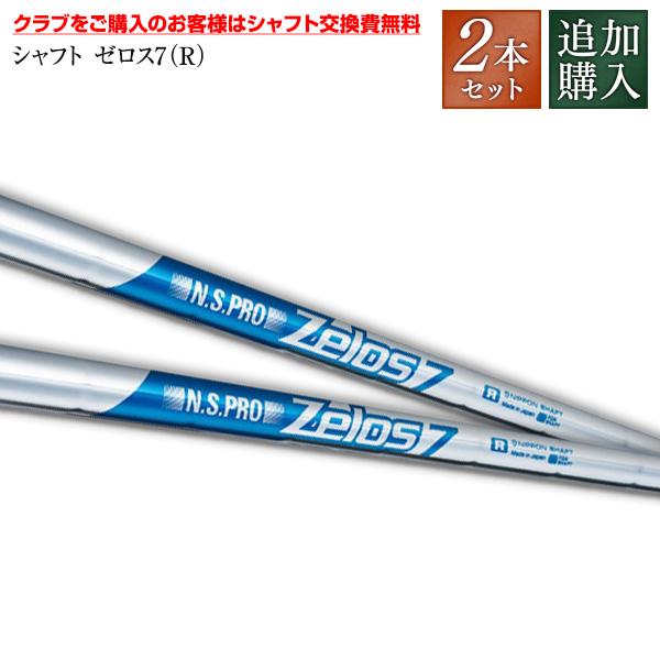 【追加購入 オプションシャフトゼロス7(R)2本】