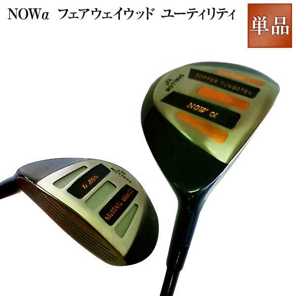 NOW@ 「ナウアルファ」 フェアウエィ ユーティリティ 人気 ウェッジ ゴルフクラブ golfclub 0901_autumn 1118_flash