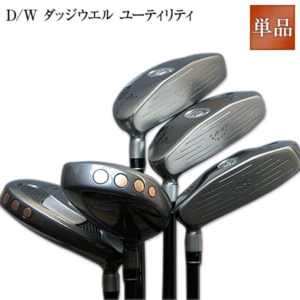 D/W ダッジウエル ユーティリティ 【an】 人気 ウェッジ ゴルフクラブ golfclub