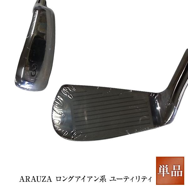 送料無料 東邦ゴルフ ARAUZA ロングアイアン系 ユーティリティ アイアン型 地クラブ アイアン ※シャフト選べます 人気 ウェッジ ゴルフクラブ golfclub