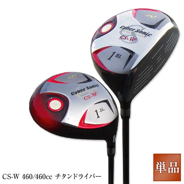 送料無料 CS-W 460cc チタンドライバー 10.5° サイバーソニック 人気 ウェッジ ゴルフクラブ golfclub 0901_autumn 1118_flash