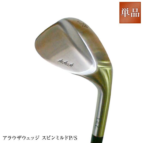 アラウザウェッジP/S スピンミルド サテン仕上げ 「送料無料」  人気 ウェッジ ゴルフクラブ golfclub 0901_autumn 1118_flash