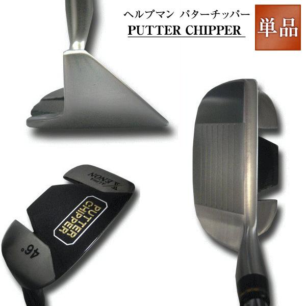パターチッパー (ウエッジ ウェッジ) 人気 ウェッジ ゴルフクラブ golfclub 0901_autumn 1118_flash