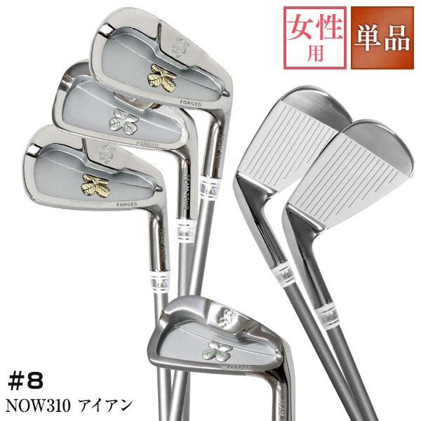 送料無料 NOW310 レディースアイアン単品 #8 ゴルフ女子