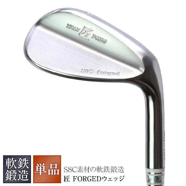 送料無料 ウェッジ 東邦ゴルフ 匠forged 8C素材の純軟鉄鍛造ウェッジ 究極の打感 ( 50°52°54°56°58°60°) ゴルフクラブ 通販 フォージド