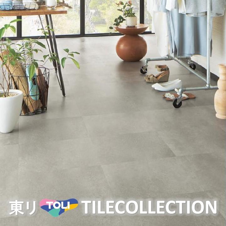 <title>表示価格:ケース単価お気軽にお問い合わせください 床材品名:450mmx450mmコンクリート 豪華な 送料無料 東リ フロアタイル TOLIロイヤルストーン ROYALSTONE型番:PST2053 PST2054 PST2055</title>