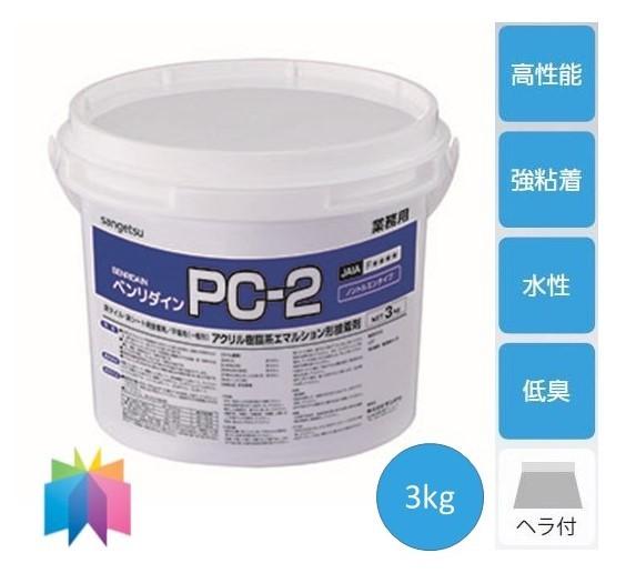 <title>ビニル床タイル ビニル床シート用接着剤付属のヘラを使用して施工してください 床材のおさまりがよく 注文後の変更キャンセル返品 コテさばきも軽く 作業効率が向上します 床用接着剤 PC-2ベンリダイン3kg サンゲツSANGTSUベンリダインBENRIDAIN 水性BB577 ボンド のり</title>