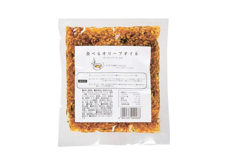 正規品送料無料 いつもの料理がワンランク上の仕上がりに <セール&特集> 食べるオリーブオイルのエコパック180g×2セット クリックポストで出荷※代引不可